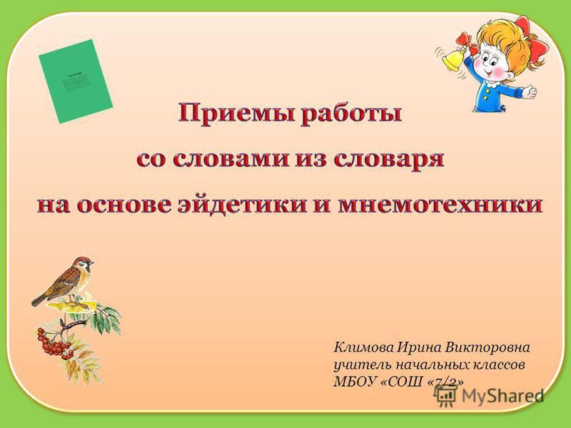 Климова Ирина Викторовна учитель начальных классов МБОУ «СОШ «7/2»