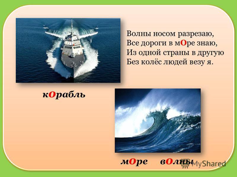 корабль море волны Волны носом разрезаю, Все дороги в м Оре знаю, Из одной страны в другую Без колёс людей везу я.