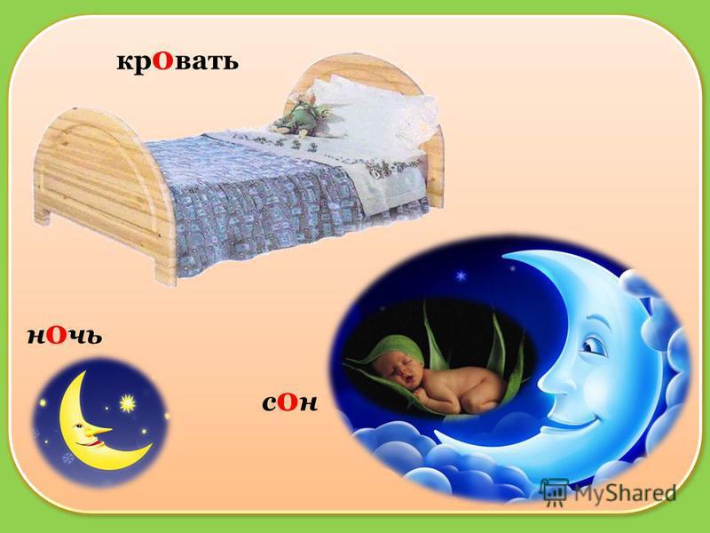 кровать ночь сон