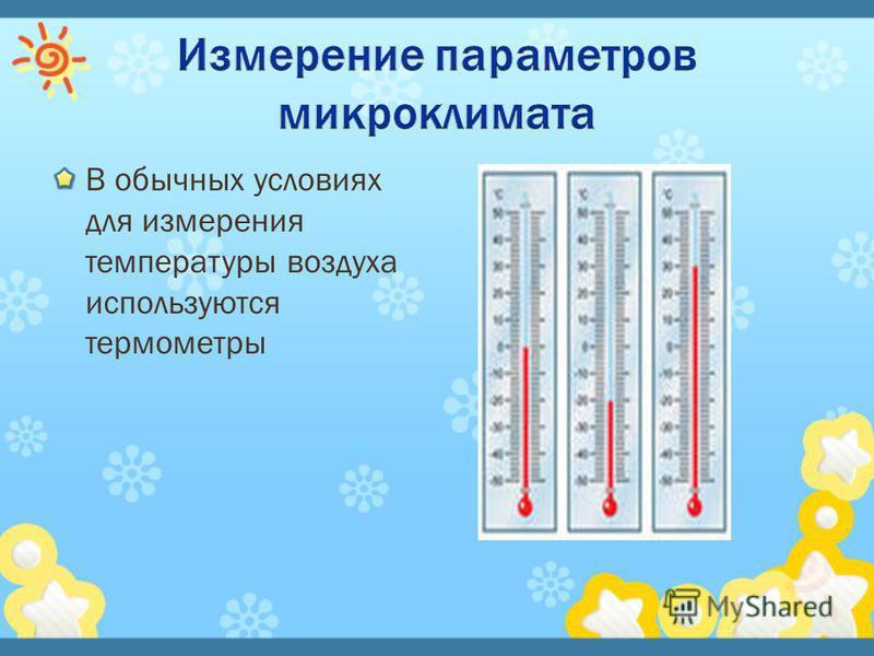 В обычных условиях для измерения температуры воздуха используются термометры