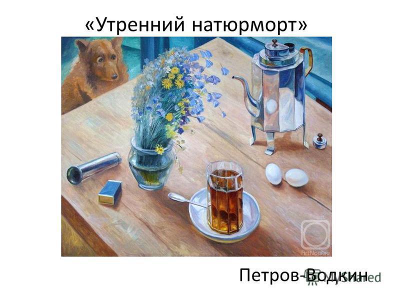 Петров-Водкин «Утренний натюрморт»