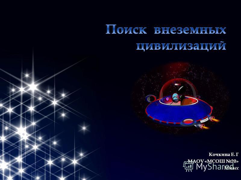 Кочкина Е. Г МАОУ «МСОШ 20» Миасс