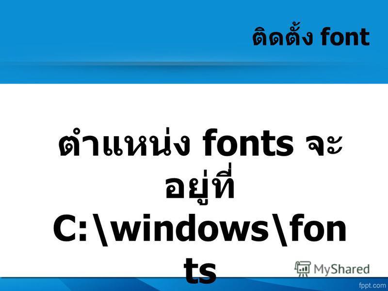 font fonts C:\windows\fon ts