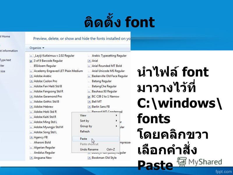 font C:\windows\ fonts Paste