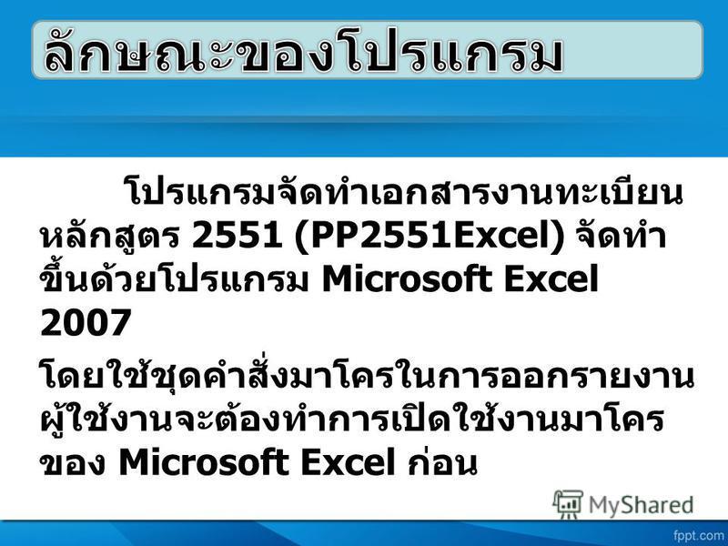 2551 (PP2551Excel) Microsoft Excel 2007 Microsoft Excel