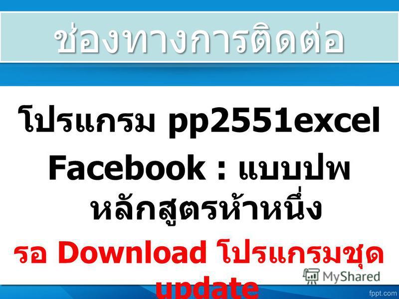 pp2551excel Facebook : Download update