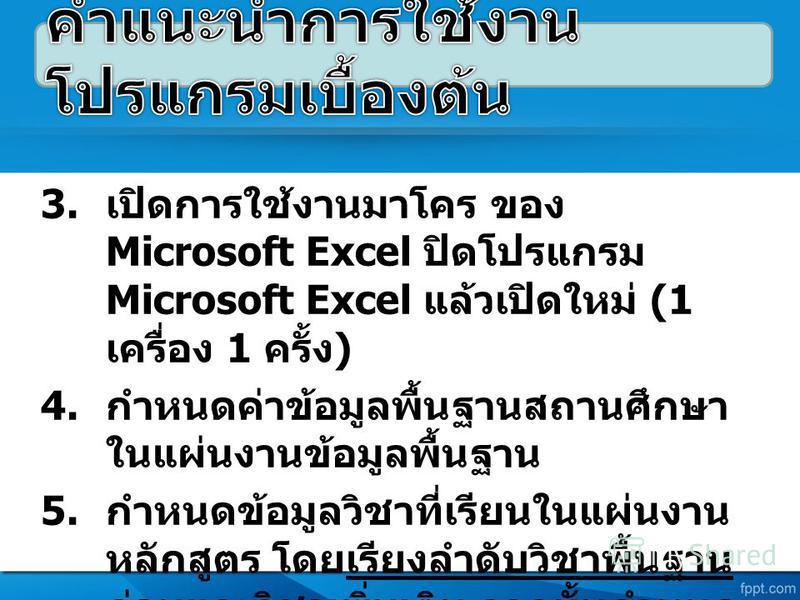 3. Microsoft Excel Microsoft Excel (1 1 ) 4. 5. 6. 120