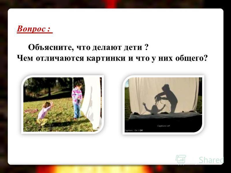 Вопрос : Объясните, что делают дети ? Чем отличаются картинки и что у них общего?