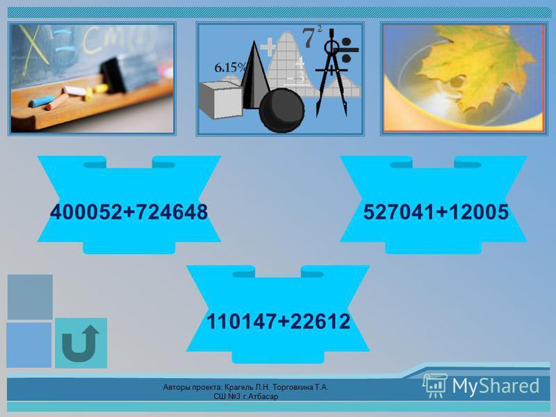 Авторы проекта: Крагель Л.Н. Торговкина Т.А. СШ 3 г.Атбасар 1124700 400052+724648 539046 527041+12005 132759 110147+22612