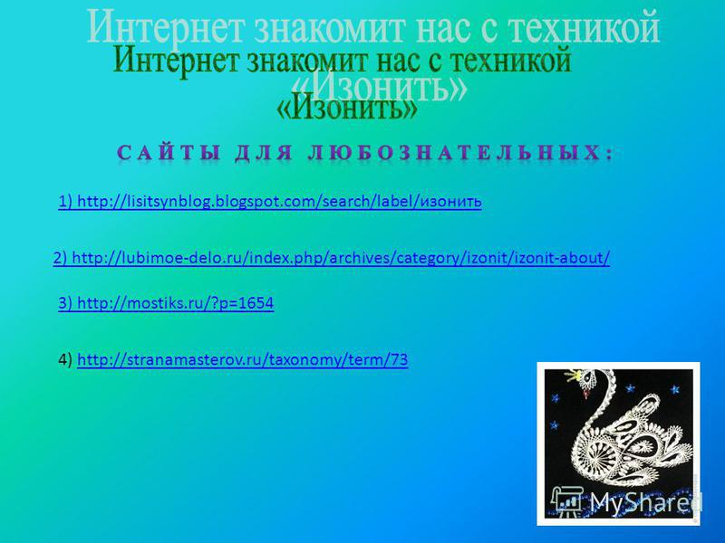 2) http://lubimoe-delo.ru/index.php/archives/category/izonit/izonit-about/ 1) http://lisitsynblog.blogspot.com/search/label/изонить 3) http://mostiks.ru/?p=1654 4) http://stranamasterov.ru/taxonomy/term/73http://stranamasterov.ru/taxonomy/term/73