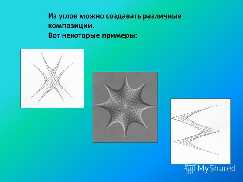 Из углов можно создавать различные композиции. Вот некоторые примеры:
