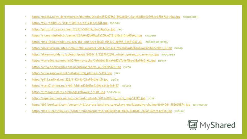http://media.news.de/resources/thumbs/06/ab/855237863_800x600/33a4c8ddbb9e705eeb7b67ac14ba.jpg поросенок http://media.news.de/resources/thumbs/06/ab/855237863_800x600/33a4c8ddbb9e705eeb7b67ac14ba.jpg http://s53.radikal.ru/i141/1208/ea/ab173ebc5ddf.jp