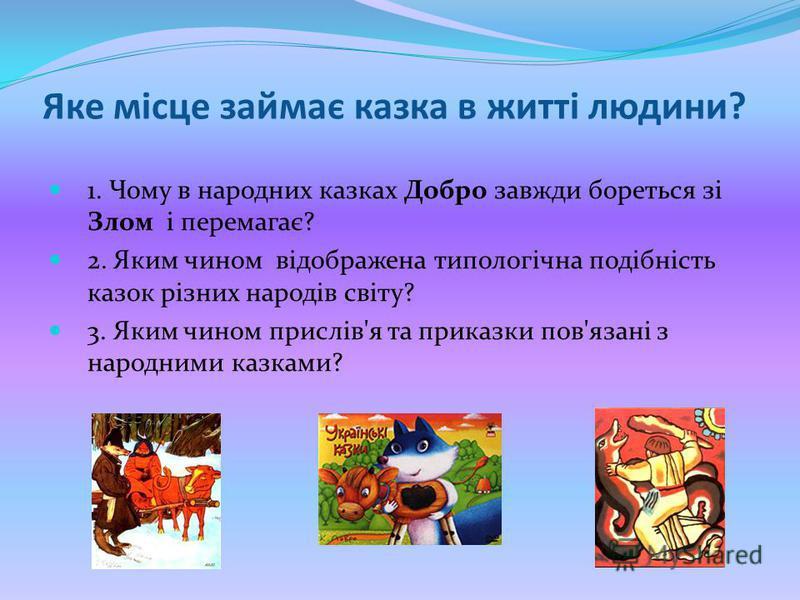 Проект для учнів 5 класу підготувала вчитель світової літератури Христофорівської середньої загальноосвітньої школи Чечун Наталя Вікторівна