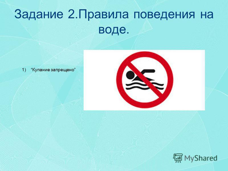 Задание 2. Правила поведения на воде. Купание запрещено 1)