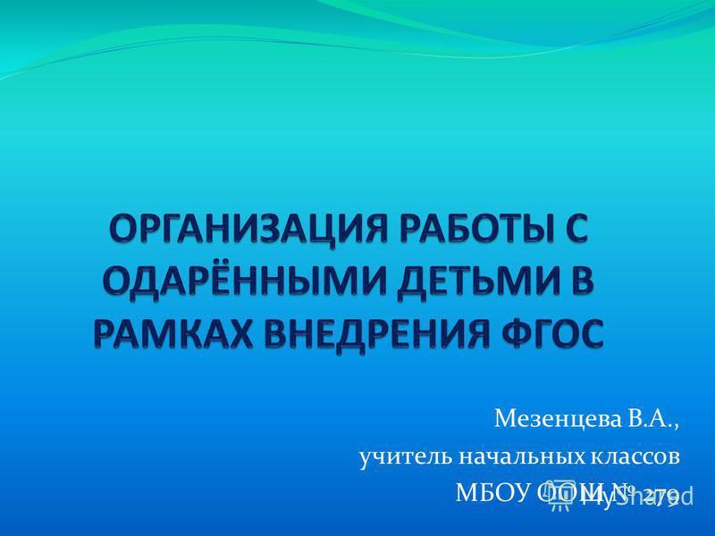 Мезенцева В.А., учитель начальных классов МБОУ ООШ 279