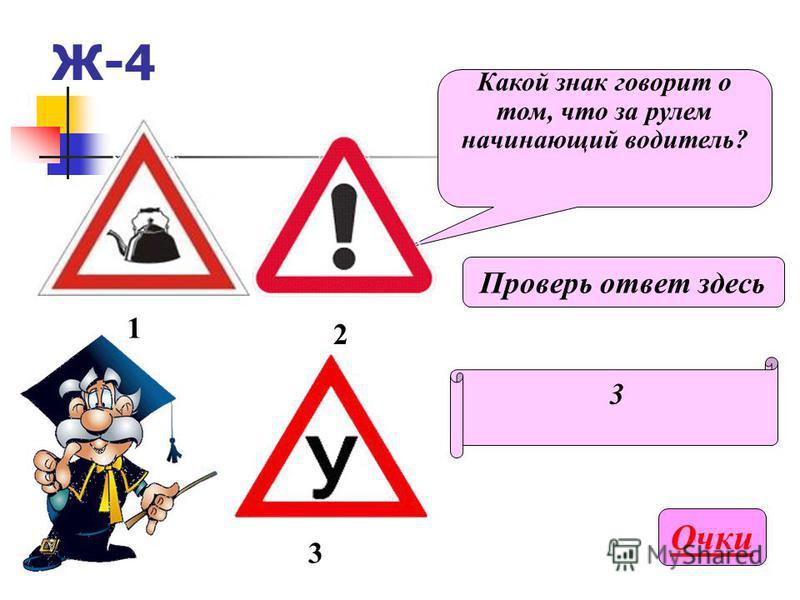 Е-2 В специально отведённых местах Где разрешается кататься на санках, лыжах или велосипедах? Очки Проверь ответ здесь