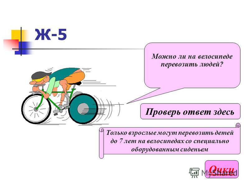 Ж-4 Какой знак говорит о том, что за рулем начинающий водитель? 3 Очки Проверь ответ здесь 1 2 3