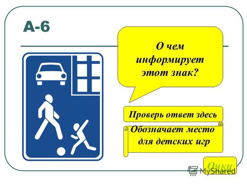 А-5 Какой из знаков разрешает пешеходный переход проезжей части именно в том месте, где он установлен? Очки 3 Проверь ответ здесь 12 3