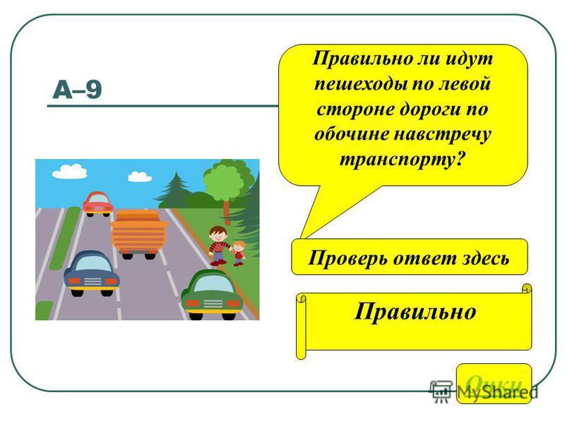 А–7 Что обозначает данный знак? Очки Движение запрещено Проверь ответ здесь