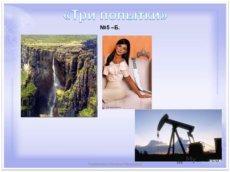 Червякова Наталья Ивановна 5 –Б.