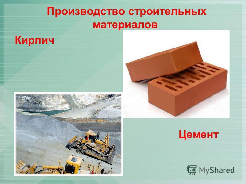 Производство строительных материалов Кирпич Цемент
