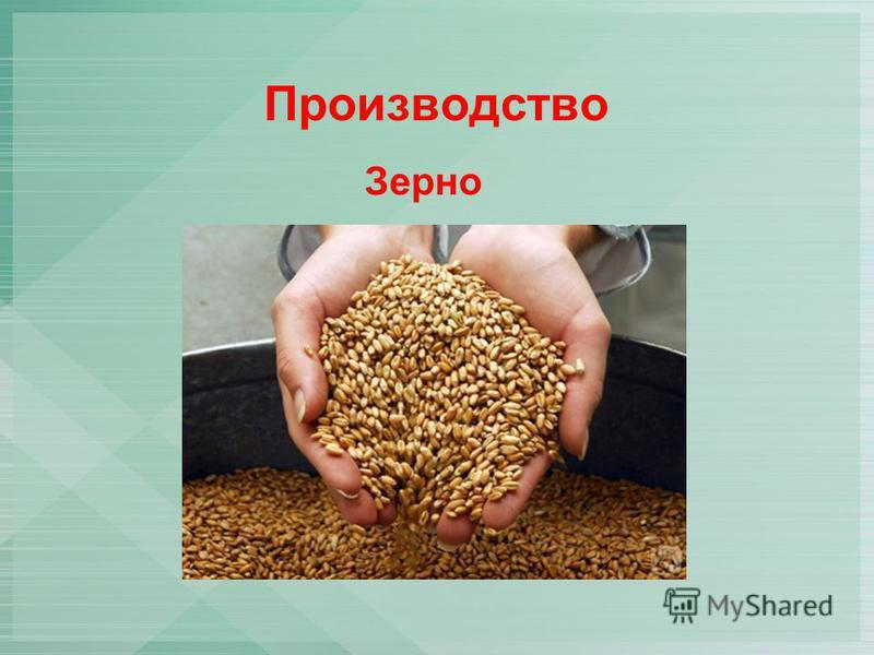 Производство Зерно