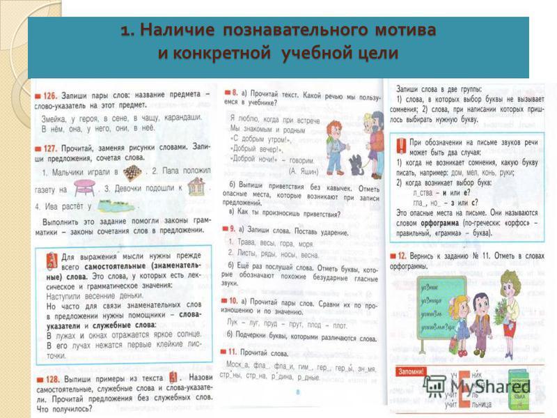 1. Наличие познавательного мотива и конкретной учебной цели