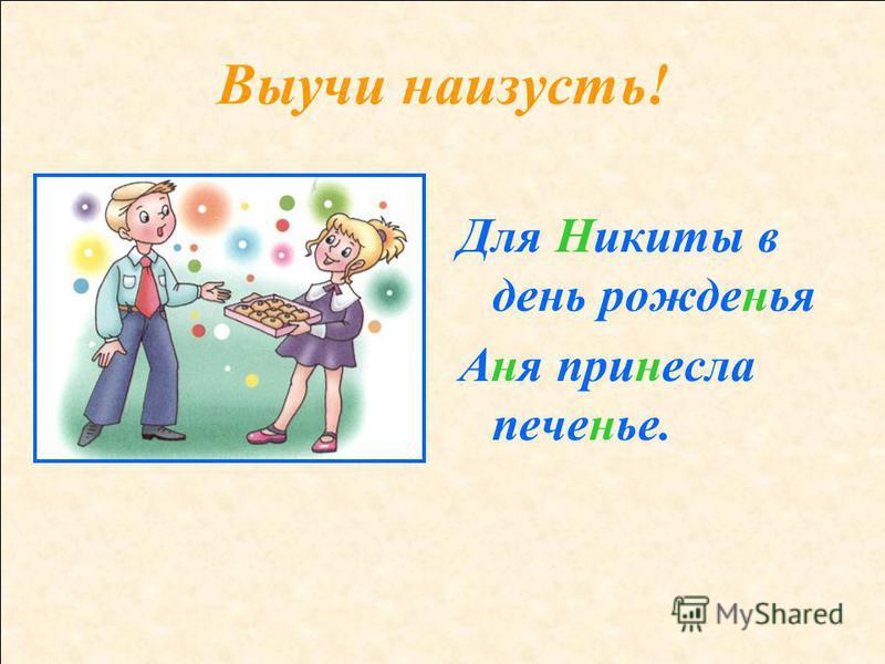 Выучи наизусть! Для Никиты в день рожденья Аня принесла печенье.