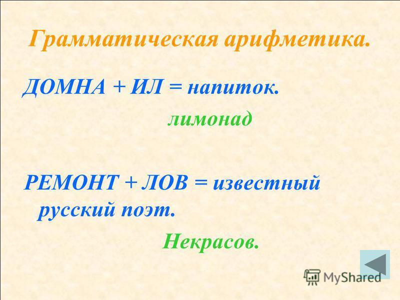 Грамматическая арифметика. ДОМНА + ИЛ = напиток. лимонад РЕМОНТ + ЛОВ = известный русский поэт. Некрасов.