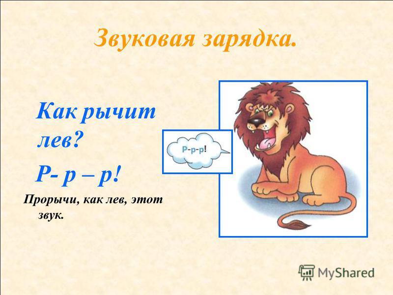 Звуковая зарядка. Как рычит лев? Р- р – р! Прорычи, как лев, этот звук.