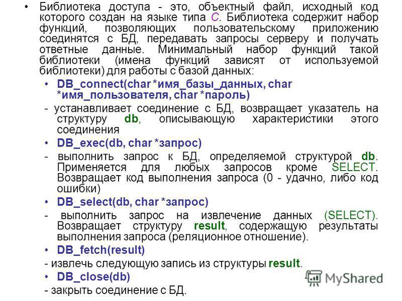 Библиотека доступа - это, объектный файл, исходный код которого создан на языке типа C. Библиотека содержит набор функций, позволяющих пользовательскому приложению соединятся с БД, передавать запросы серверу и получать ответные данные. Минимальный на