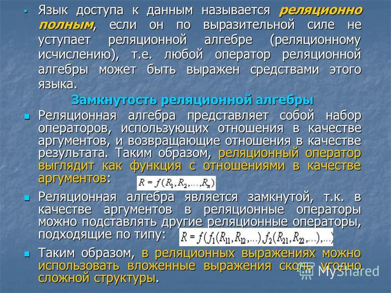 Язык доступа к данным называется реляционно полным, если он по выразительной силе не уступает реляционной алгебре (реляционному исчислению), т.е. любой оператор реляционной алгебры может быть выражен средствами этого языка. Язык доступа к данным назы