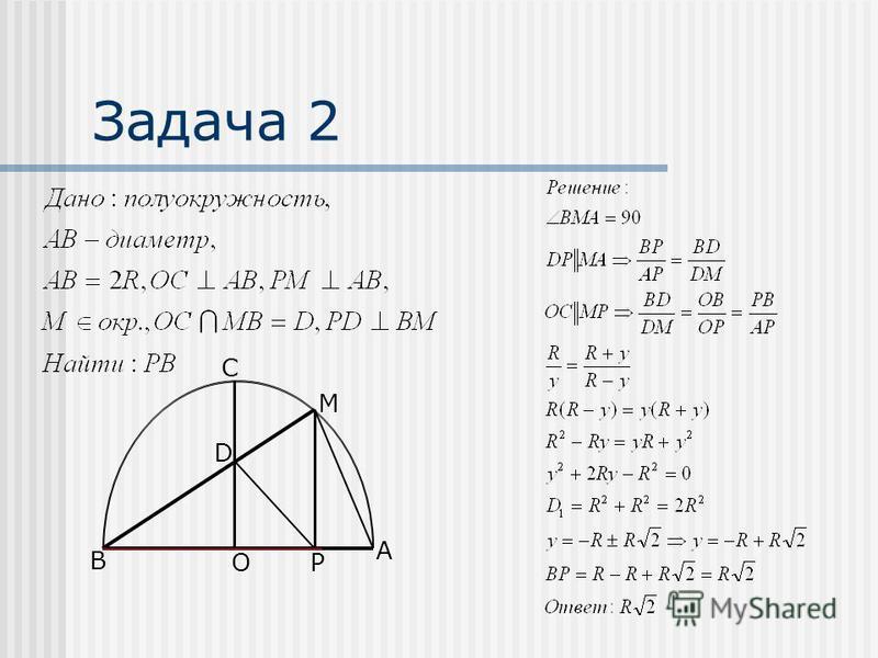 Задача 2 B C D PO M A
