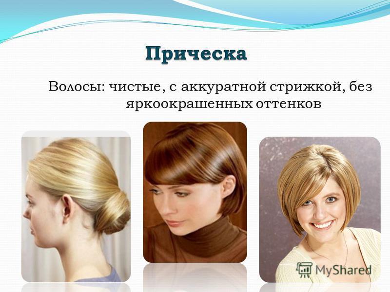 Волосы: чистые, с аккуратной стрижкой, без яркоокрашенных оттенков
