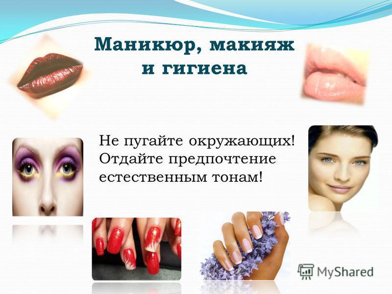 Не пугайте окружающих! Отдайте предпочтение естественным тонам! Маникюр, макияж и гигиена