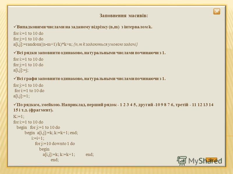 Випадковими числами на заданому відрізку (n,m) з інтервалом k. for i:=1 to 10 do for j:=1 to 10 do a[i,j]:=random((n-m+1)/k)*k+n; {n,m k задаються умовою задачі} Всі рядки заповнити одинаково, натуральными числами починаючи з 1. for i:=1 to 10 do for