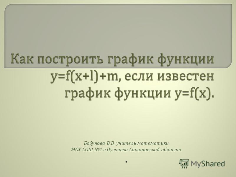 Бобунова В. В учитель математики МОУ СОШ 1 г. Пугачева Саратовской области.