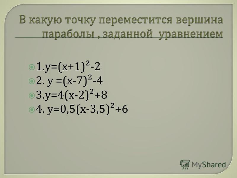 1. у =( х +1)²-2 2. у =( х -7)²-4 3. у =4( х -2)²+8 4. у =0,5( х -3,5)²+6