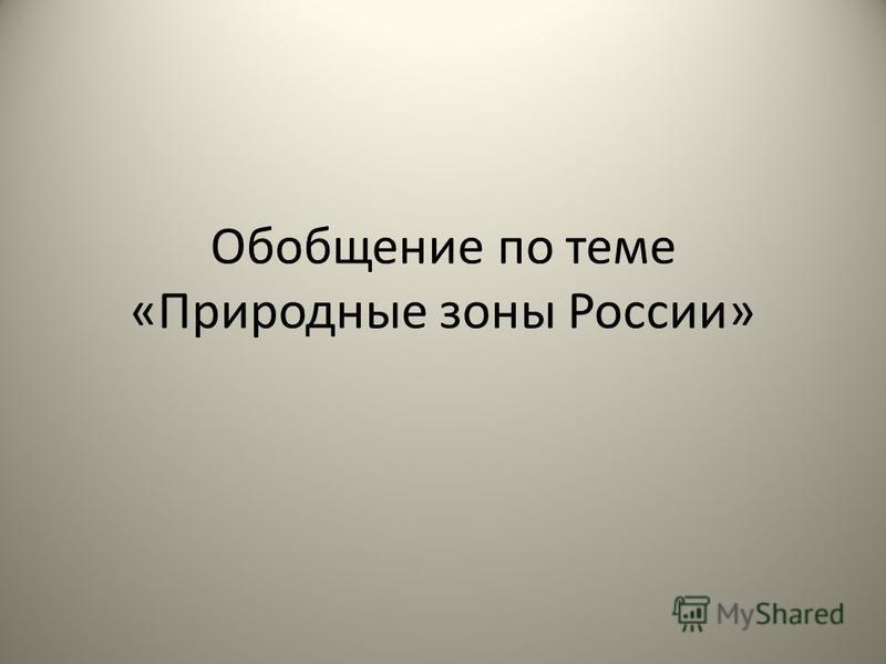 Обобщение по теме «Природные зоны России»