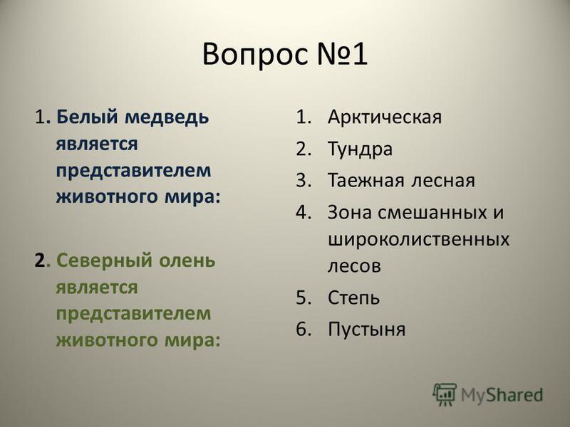 Вопрос 1 1. Белый медведь является представителем животного мира: 2. Северный олень является представителем животного мира: 1. Арктическая 2. Тундра 3. Таежная лесная 4. Зона смешанных и широколиственных лесов 5. Степь 6.Пустыня