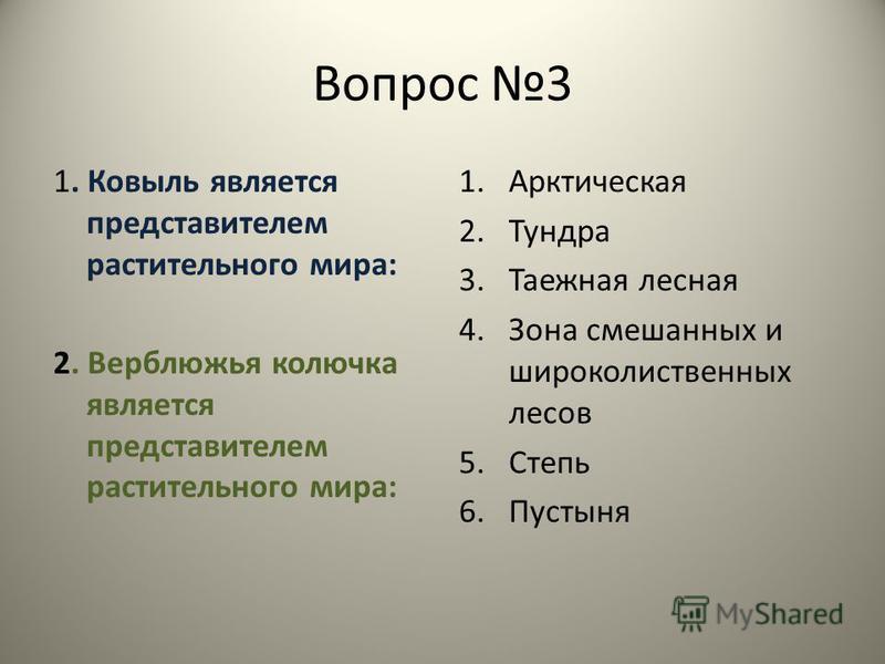 Вопрос 3 1. Ковыль является представителем растительного мира: 2. Верблюжья колючка является представителем растительного мира: 1. Арктическая 2. Тундра 3. Таежная лесная 4. Зона смешанных и широколиственных лесов 5. Степь 6.Пустыня