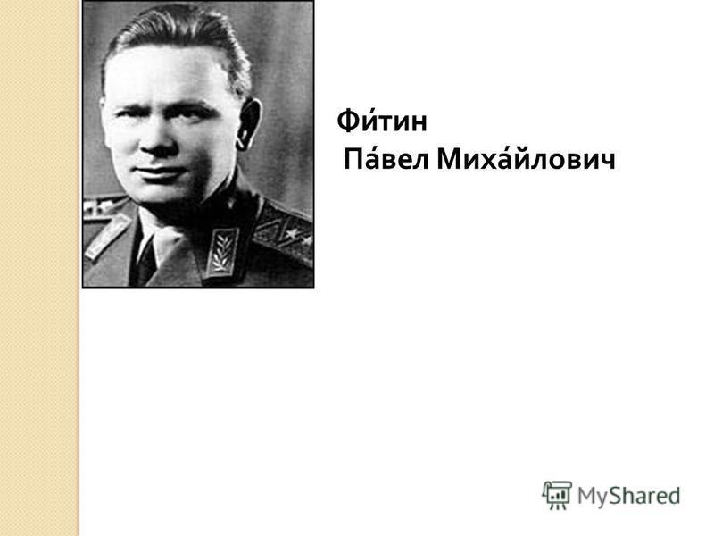 Фитин Павел Михайлович