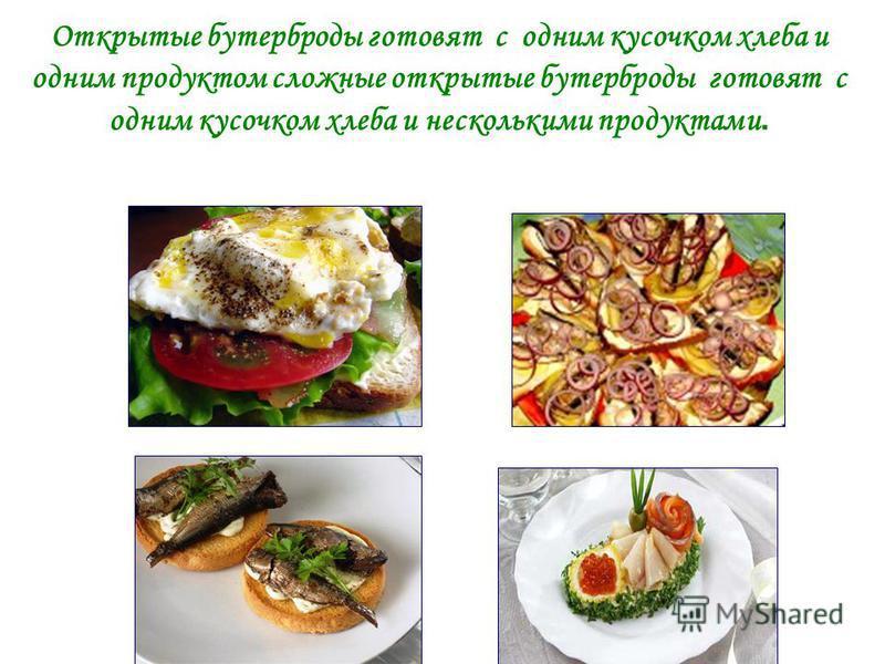 Открытые бутерброды готовят с одним кусочком хлеба и одним продуктом сложные открытые бутерброды готовят с одним кусочком хлеба и несколькими продуктами.