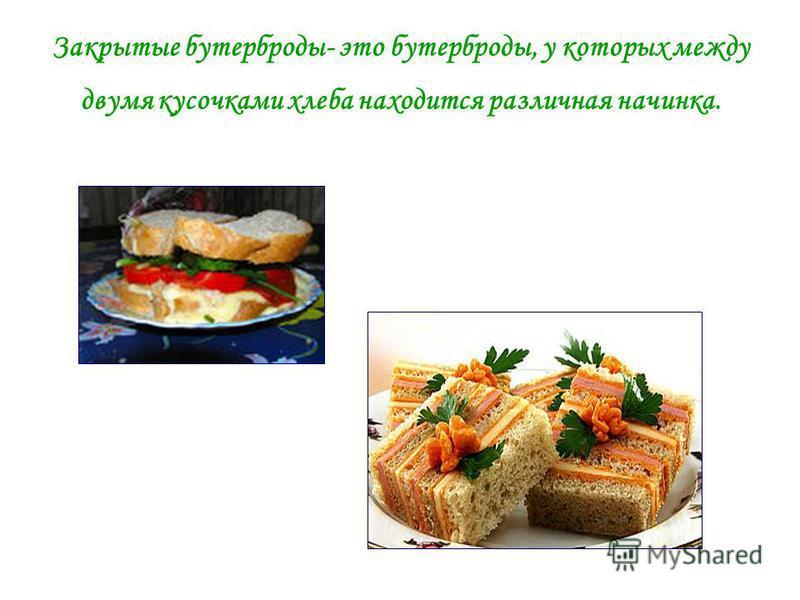 Закрытые бутерброды- это бутерброды, у которых между двумя кусочками хлеба находится различная начинка.