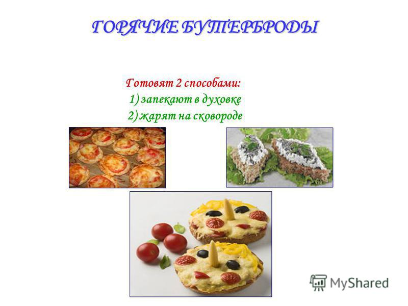 ГОРЯЧИЕ БУТЕРБРОДЫ Готовят 2 способами: 1) запекают в духовке 2) жарят на сковороде