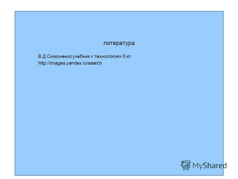 литература В.Д.Симоненко учебник « технология» 5 кл http://images.yandex.ru/search
