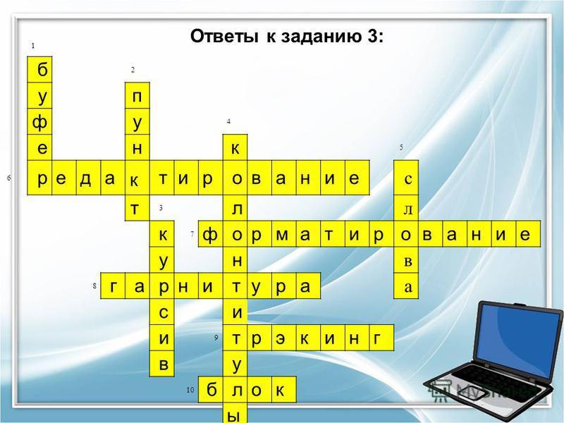 Ответы к заданию 3: 1 б 2 у п ф у 4 е н к 5 6 редактирование с т 3 л л к 7 форматирование у н в 8 г а рн и тур а а с и и 9 трекинг в у 10 блок ы
