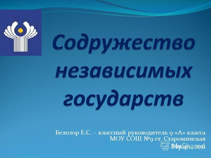 Белозор Е.С. – классный руководитель 9 «А» класса МОУ СОШ 9 ст. Староминская Январь, 2011