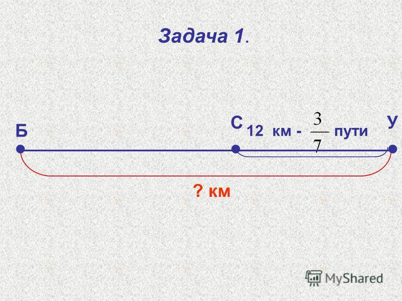 С пути Б ? км У 12 км - Задача 1.