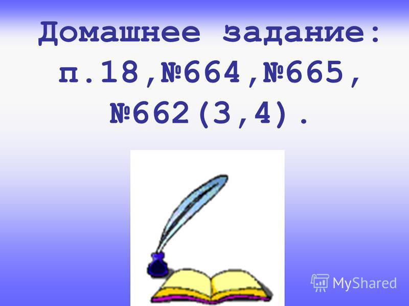 Домашнее задание: п.18,664,665, 662(3,4).